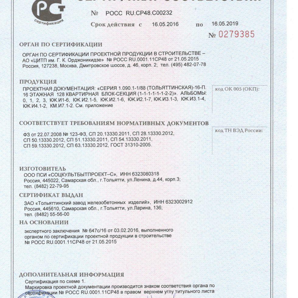 Сертификация проектной продукции проверка и сертификация средств измерений реферат