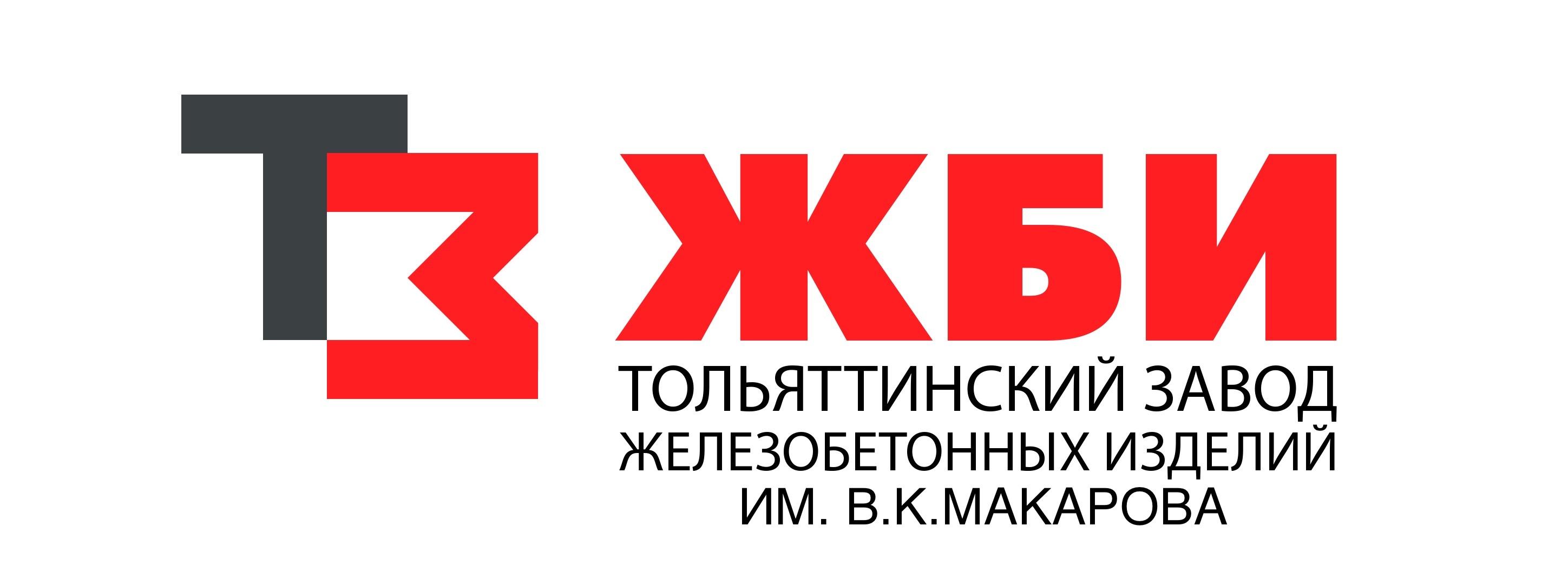 ТзЖБИ им. Макарова В.К. - Продажа железобетонных изделий в Самарской области